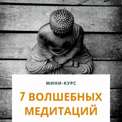7meditations